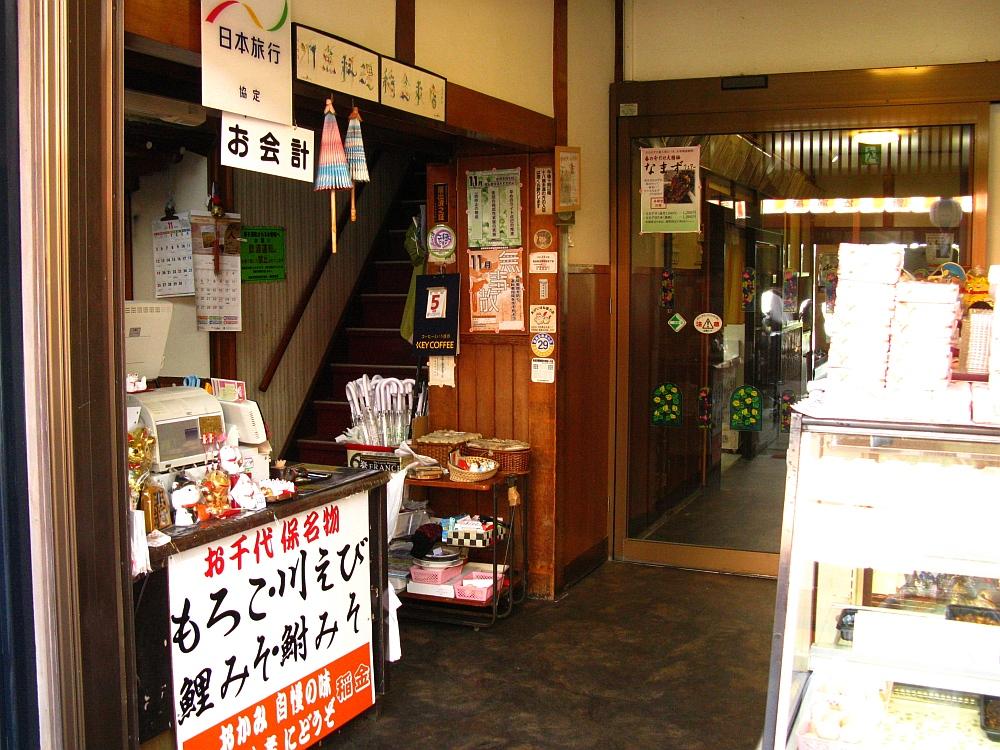 2017_11_05千代保稲荷神社(おちょぼさん):川魚なべ料理 稲金13