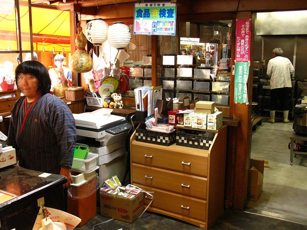2017_11_05千代保稲荷神社(おちょぼさん):川魚なべ料理 稲金15
