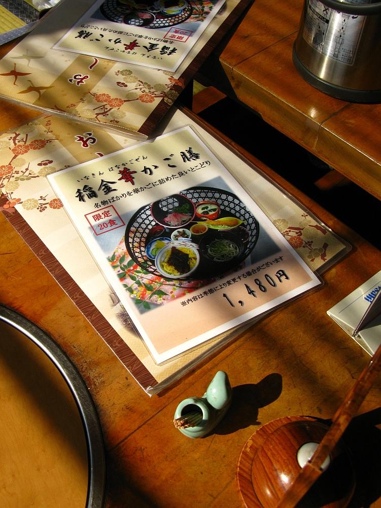 2017_11_05千代保稲荷神社(おちょぼさん):川魚なべ料理 稲金30