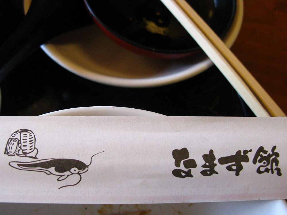 2017_11_05千代保稲荷神社(おちょぼさん):川魚なべ料理 稲金55