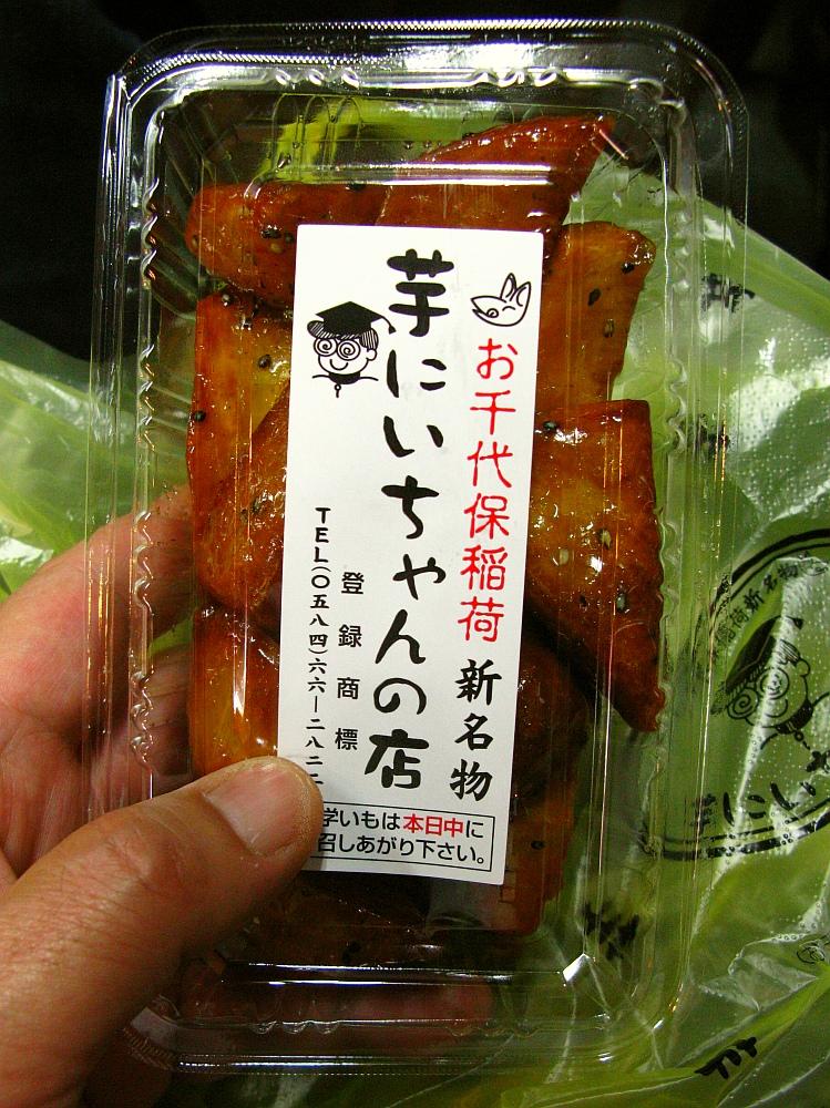 2017_11_05千代保稲荷神社(おちょぼさん):芋にいちゃんの店13