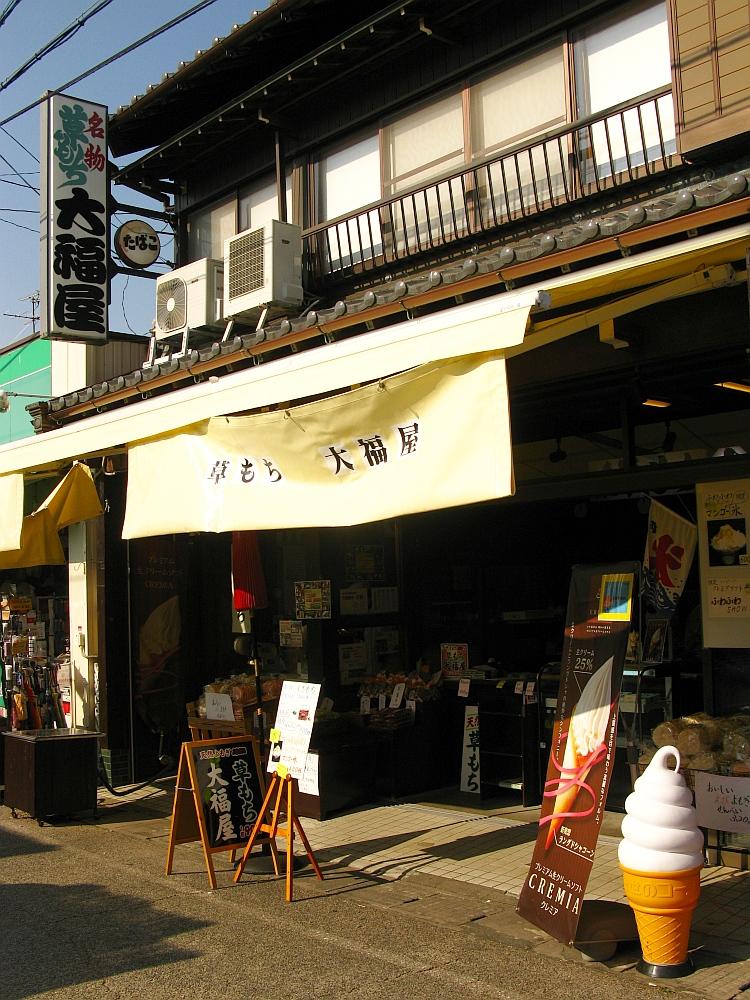 2017_11_05千代保稲荷神社(おちょぼさん):草もち大福屋 (2)