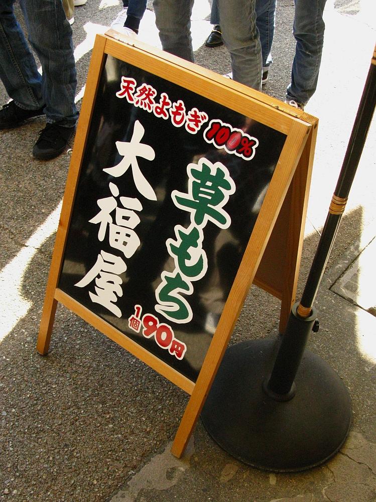 2017_11_05千代保稲荷神社(おちょぼさん):草もち大福屋03