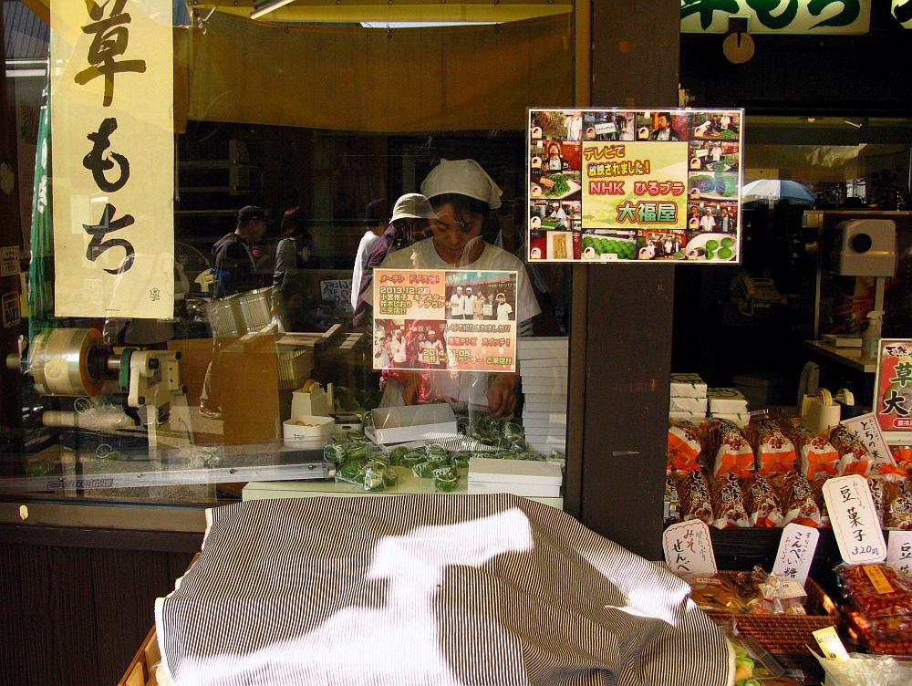2017_11_05千代保稲荷神社(おちょぼさん):草もち大福屋08