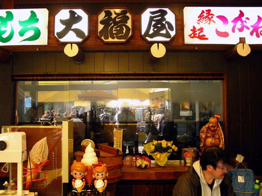 2017_11_05千代保稲荷神社(おちょぼさん):草もち大福屋09