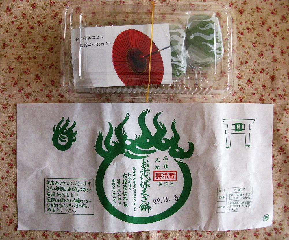 2017_11_05千代保稲荷神社(おちょぼさん):草もち大福屋12