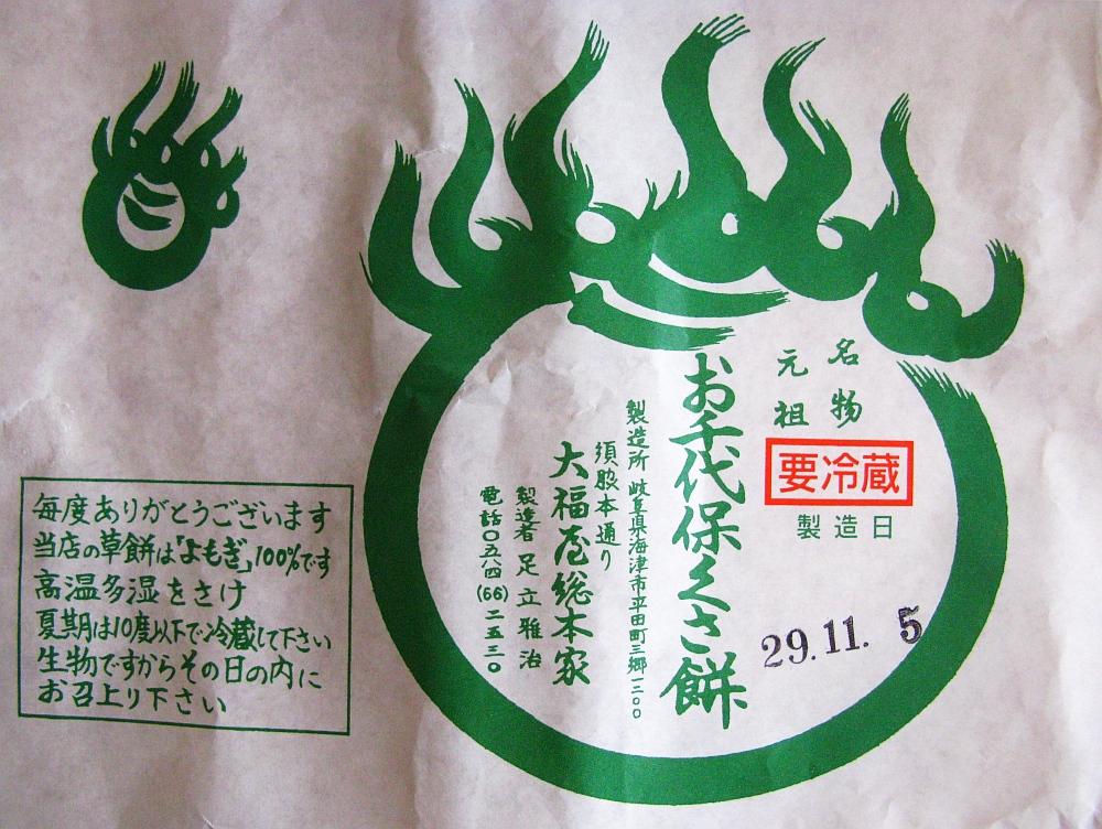 2017_11_05千代保稲荷神社(おちょぼさん):草もち大福屋13