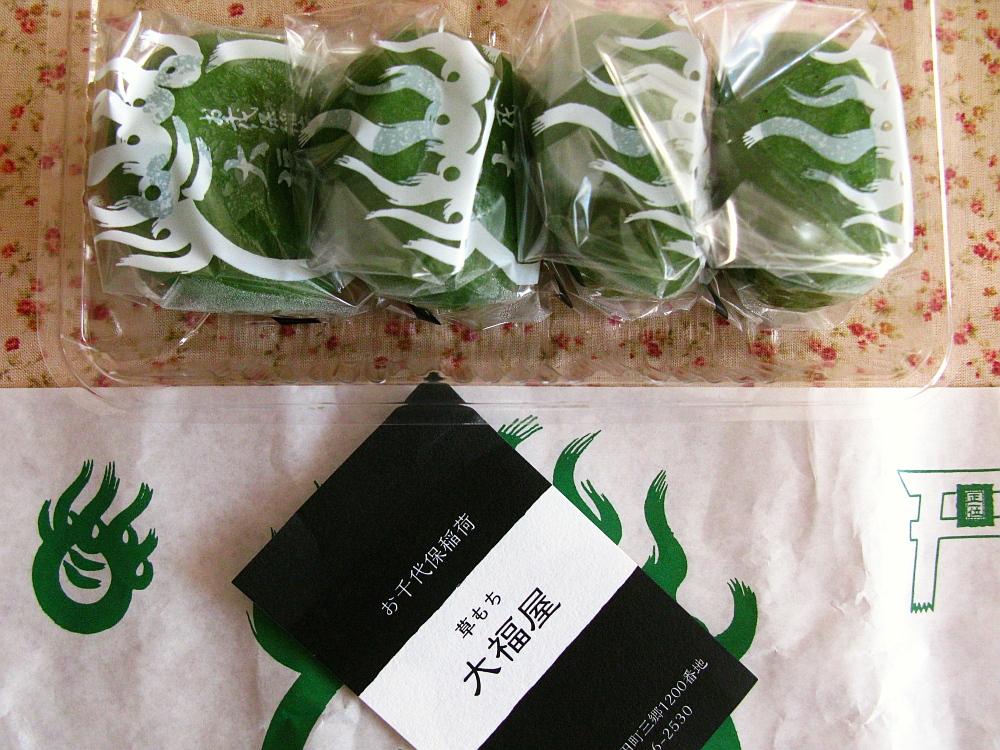 2017_11_05千代保稲荷神社(おちょぼさん):草もち大福屋14