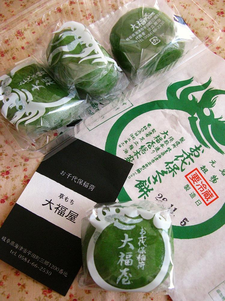 2017_11_05千代保稲荷神社(おちょぼさん):草もち大福屋16