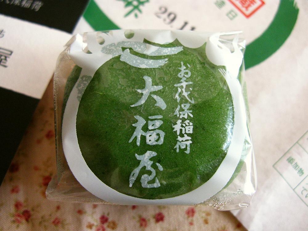 2017_11_05千代保稲荷神社(おちょぼさん):草もち大福屋17
