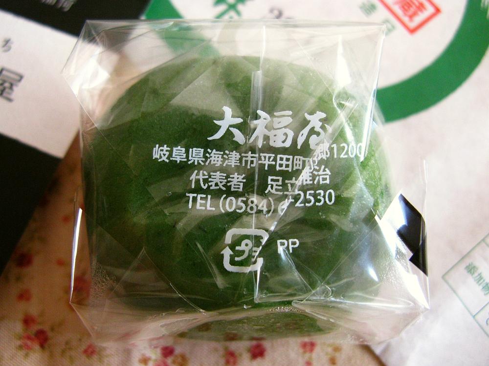 2017_11_05千代保稲荷神社(おちょぼさん):草もち大福屋18