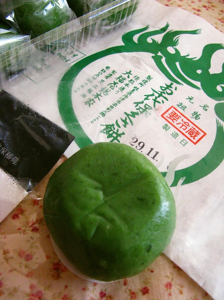 2017_11_05千代保稲荷神社(おちょぼさん):草もち大福屋20