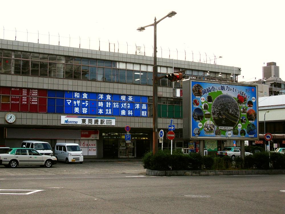 2017_11_07岡崎:西三河総合庁舎10階食堂01
