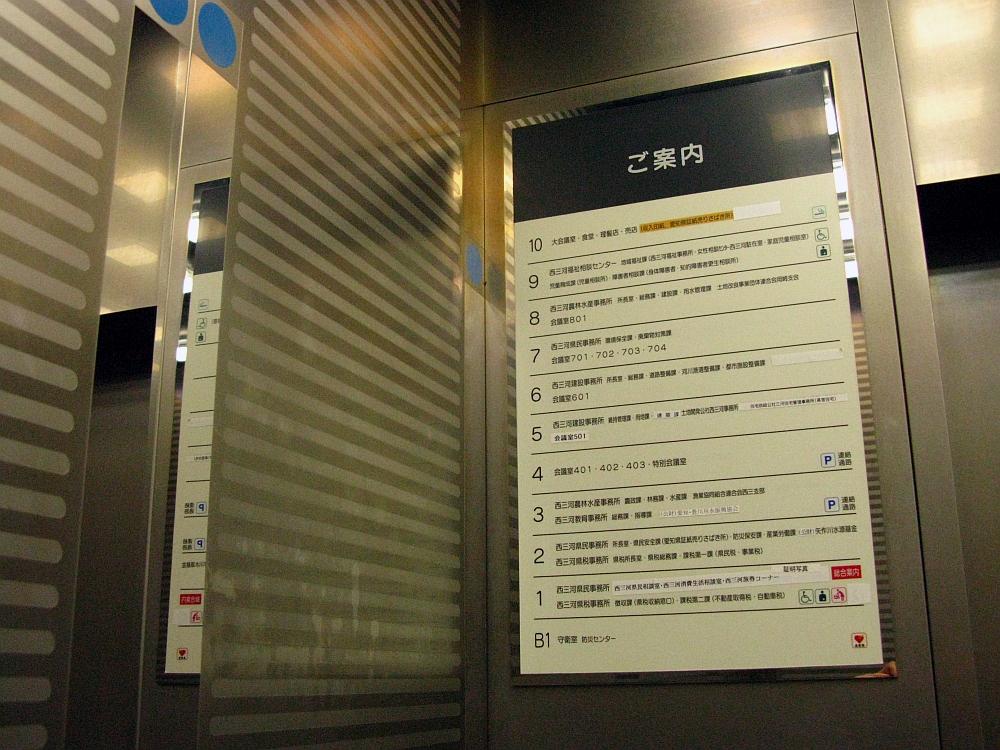 2017_11_07岡崎:西三河総合庁舎10階食堂13
