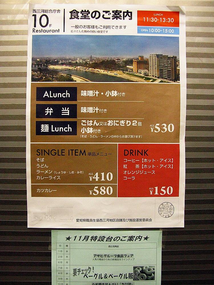 2017_11_07岡崎:西三河総合庁舎10階食堂14
