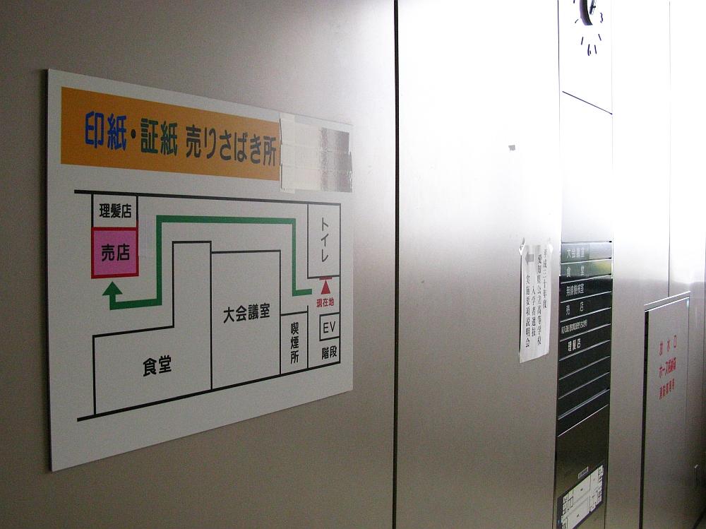 2017_11_07岡崎:西三河総合庁舎10階食堂15