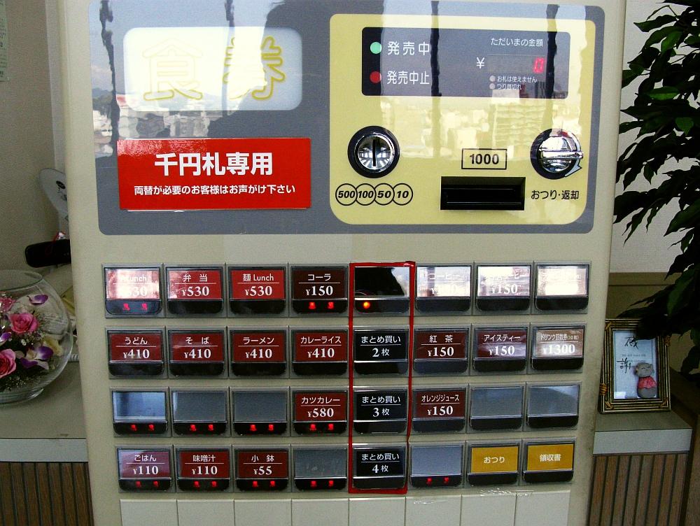 2017_11_07岡崎:西三河総合庁舎10階食堂27
