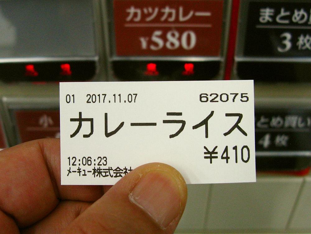 2017_11_07岡崎:西三河総合庁舎10階食堂28