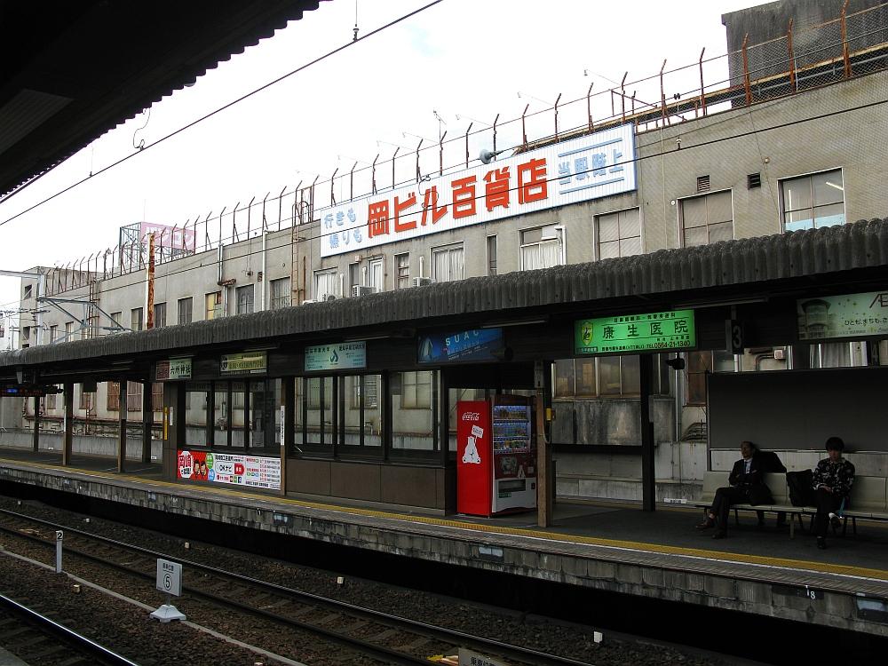 2017_11_07岡崎:西三河総合庁舎10階食堂61