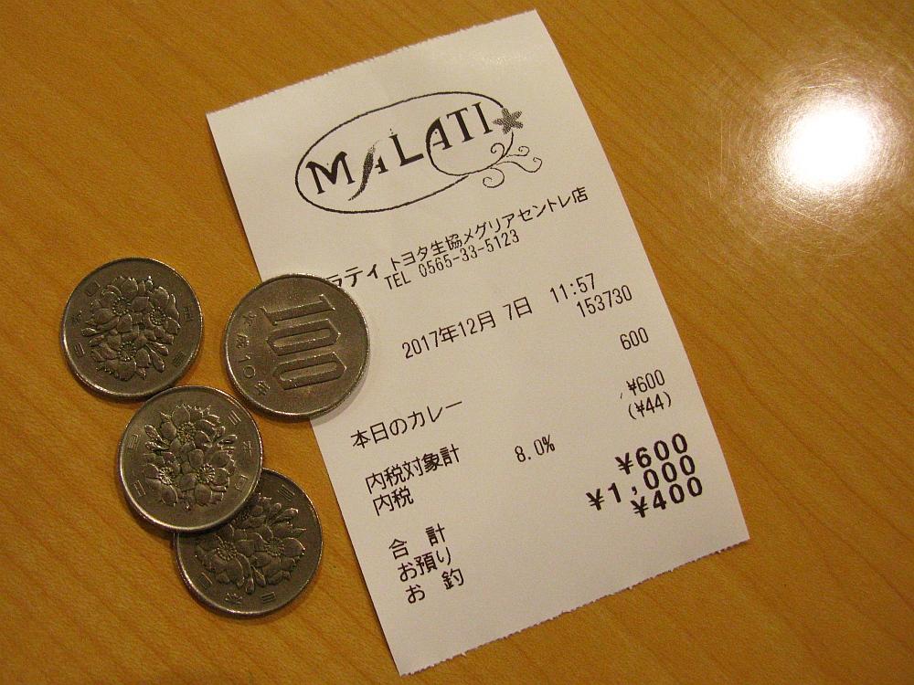 2017_12_07豊田:MALATI マラティ トヨタ生協メグリアセントレ店22