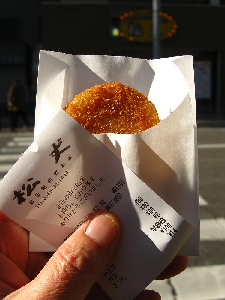 2017_12_07豊田:若鶏・チキンコロッケの松丈18
