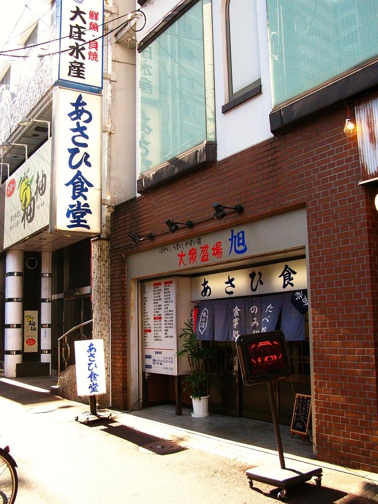 2017_12_21近鉄四日市:大衆酒場 旭・あさひ食堂04