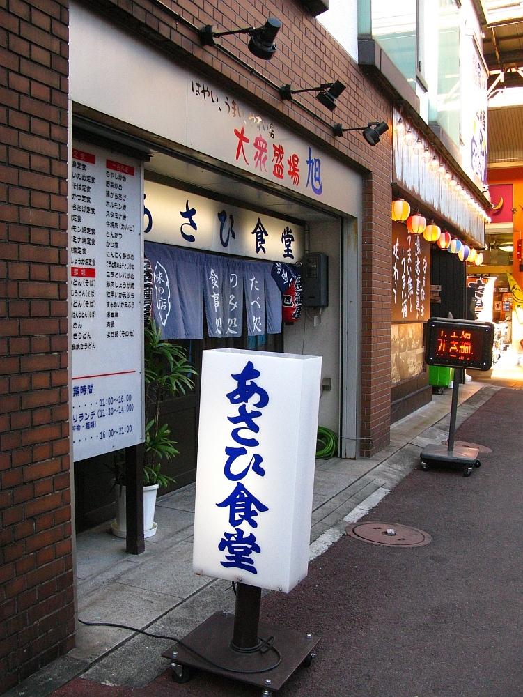 2017_12_21近鉄四日市:大衆酒場 旭・あさひ食堂05