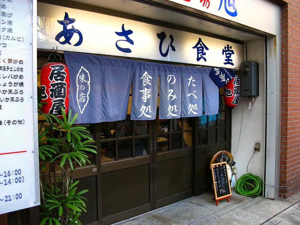 2017_12_21近鉄四日市:大衆酒場 旭・あさひ食堂07