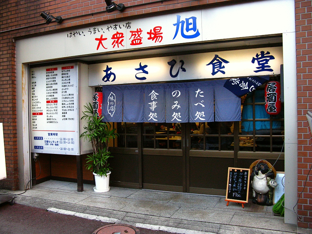2017_12_21近鉄四日市:大衆酒場 旭・あさひ食堂08