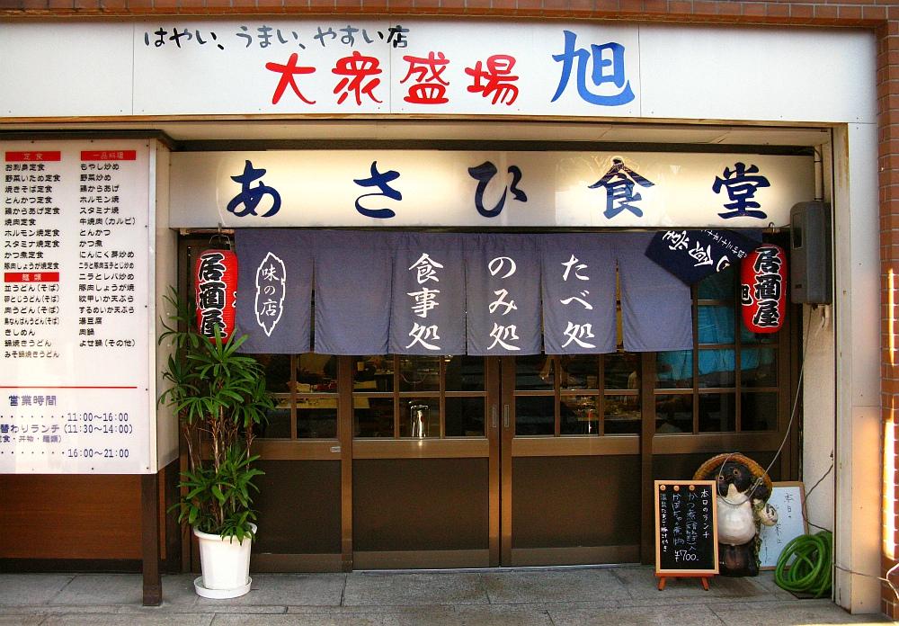 2017_12_21近鉄四日市:大衆酒場 旭・あさひ食堂09