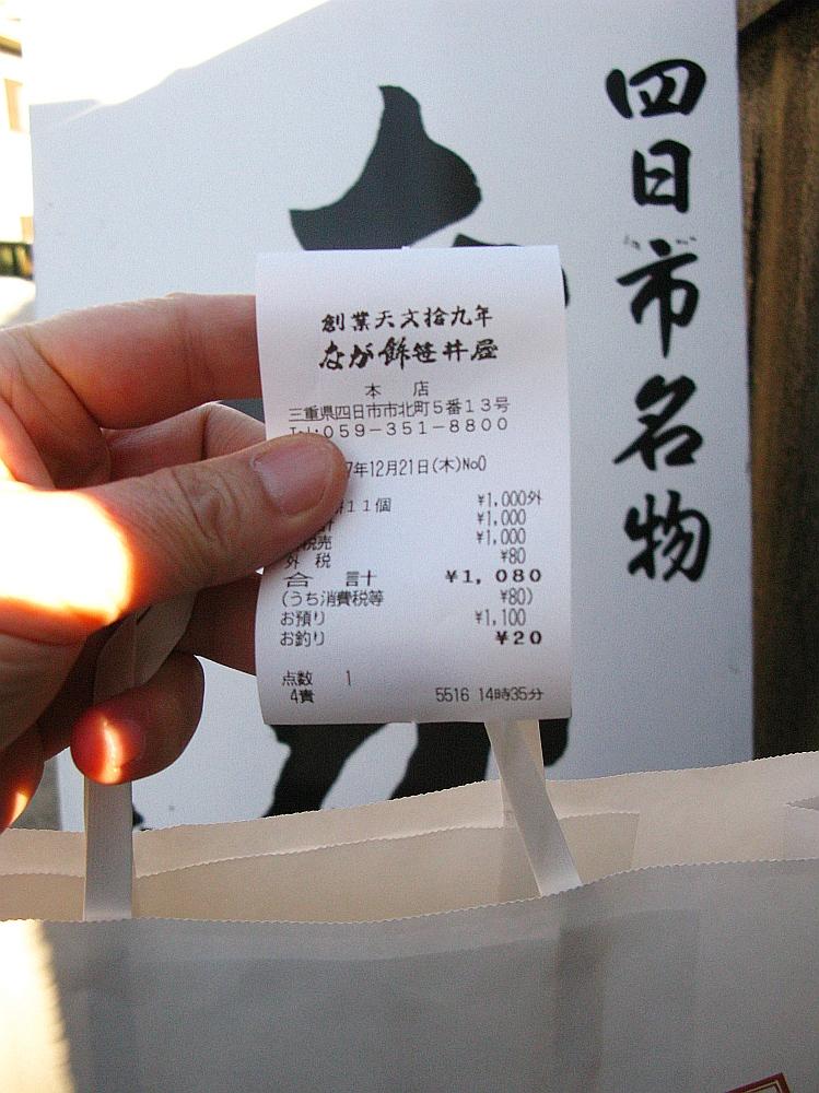 2017_12_21四日市:なが餅 笹井屋11