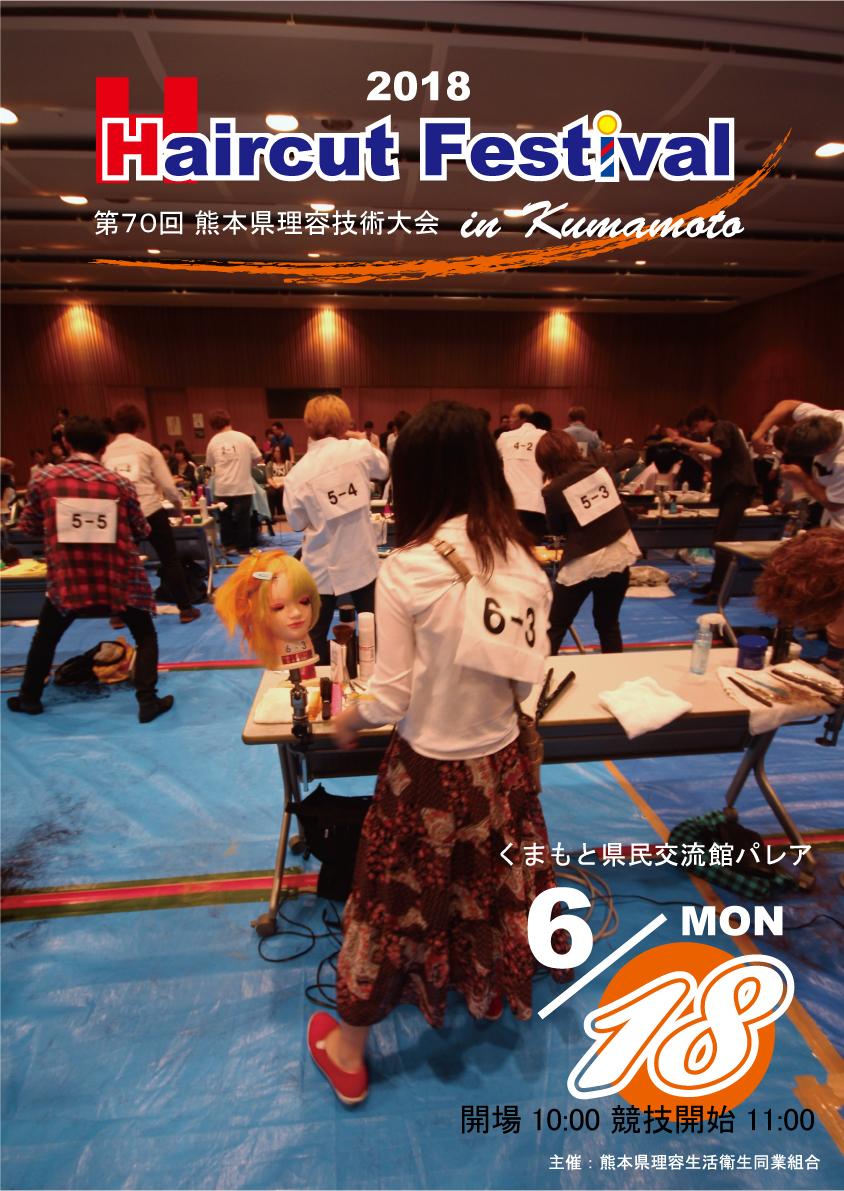 2018 Haircut Festival in Kumamoto