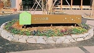 長野県 温泉