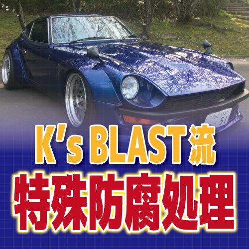 KsBLAST流 防腐処理の拘り施工法