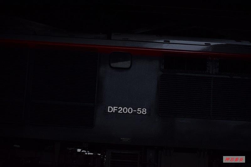DF200-58 1083レ 20180627