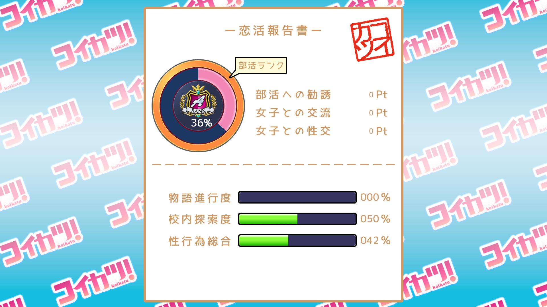 Koikatu 2018-05-04 10-32-39-855