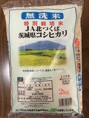 エコスの米