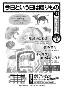 朗読会-キャンドルナイトエスキス