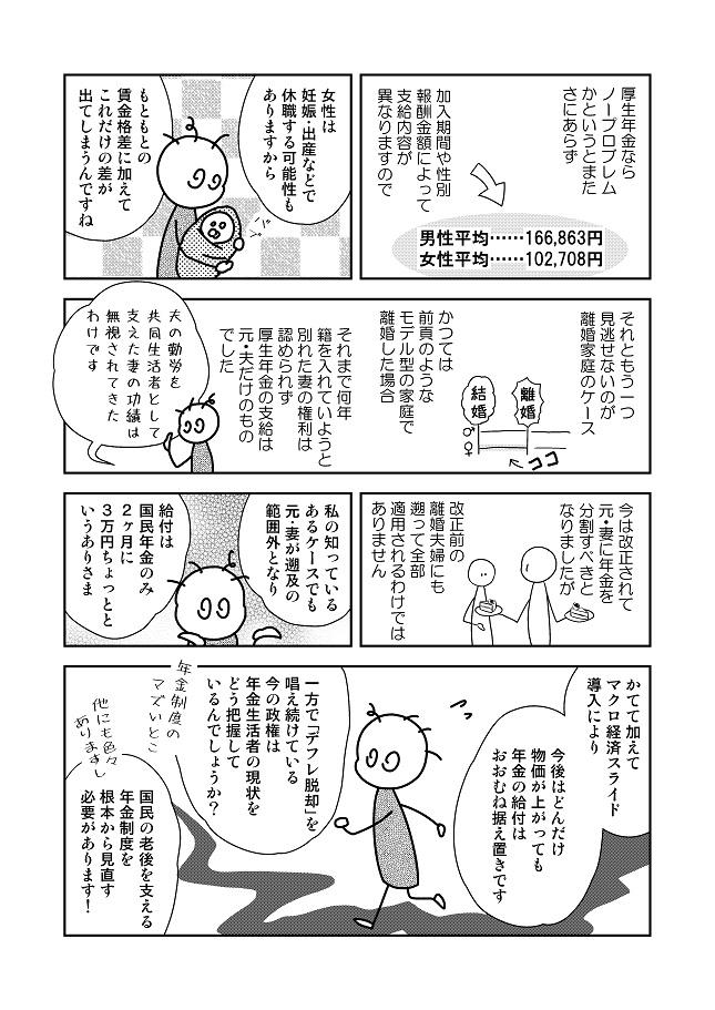 T通信社民版_140004