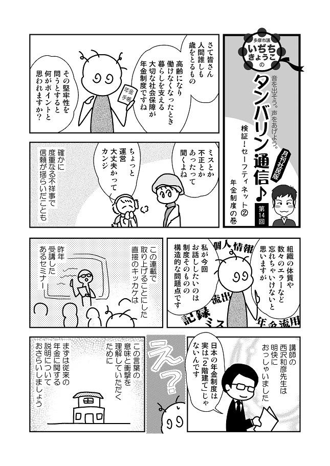 T通信社民版_140001