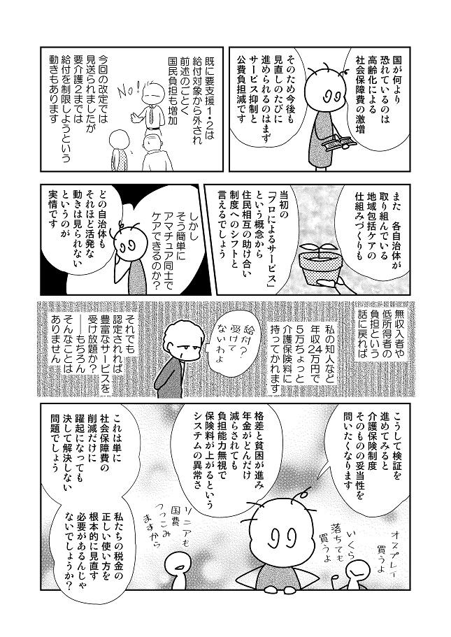 T通信社民版_150004