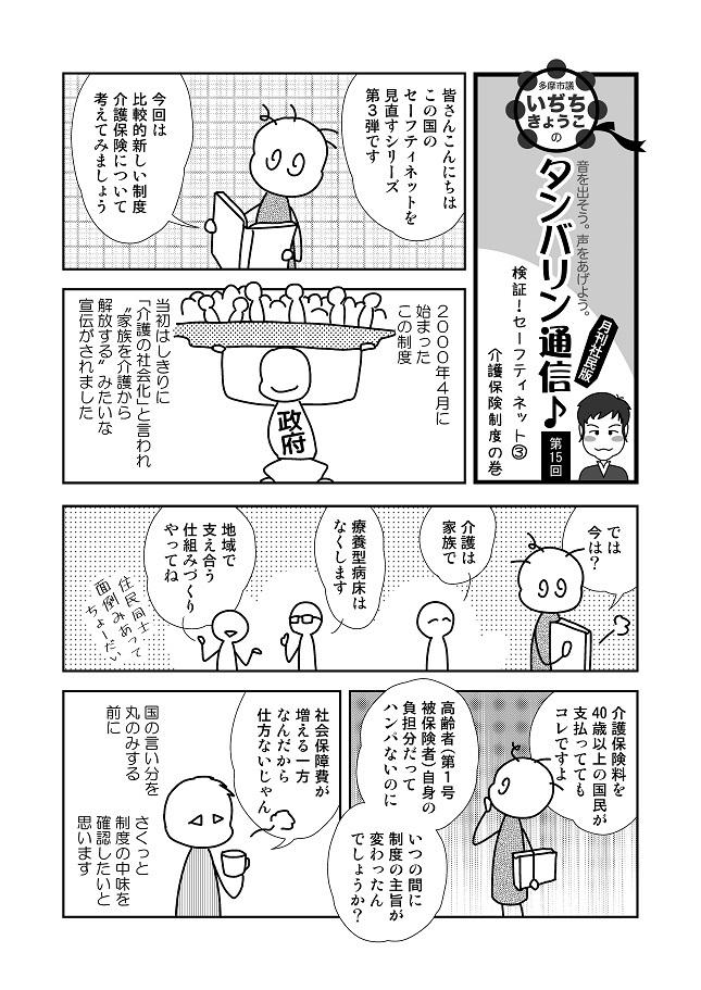 T通信社民版_150001
