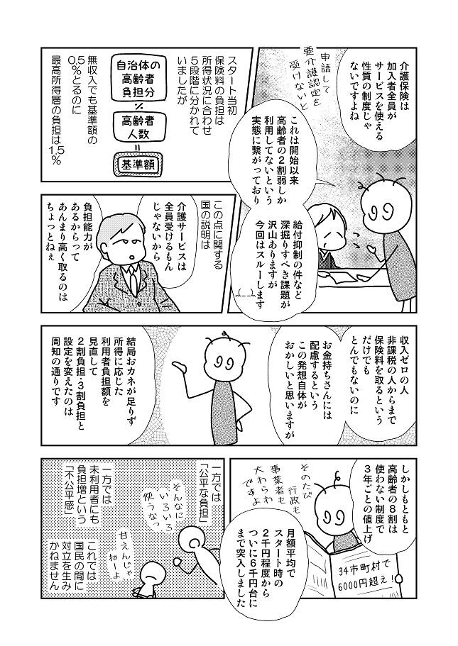 T通信社民版_150003