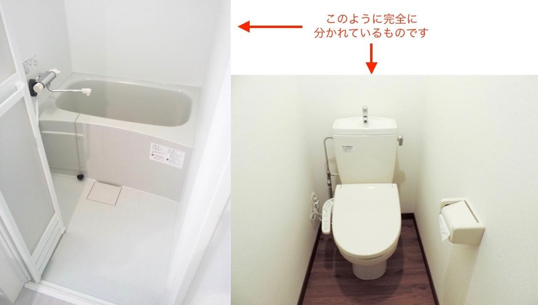 バスとトイレ