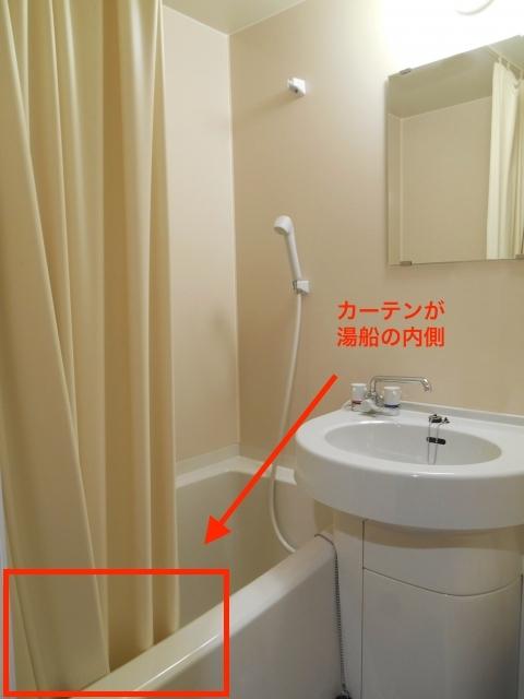 シャワーカーテン 内側