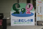 まむし温泉6
