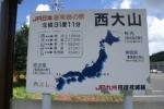九州最南端4