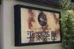 平家茶屋11