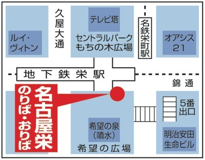 nagoyasakae.jpg