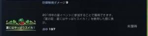 20180710suika1.jpg